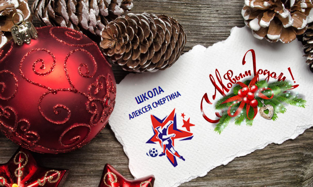 shkola_smertina_new_year_2019