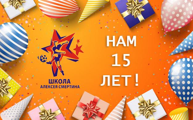 shkola_smertina_15_years